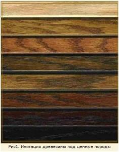 Имитация древесины