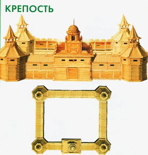 Крепость из спичек своими
