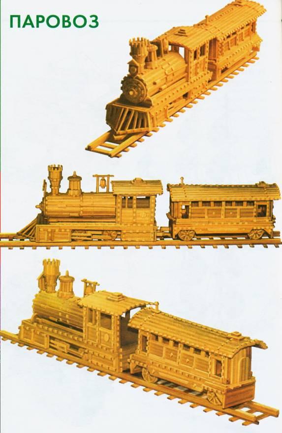 Поезд из спичек своими руками
