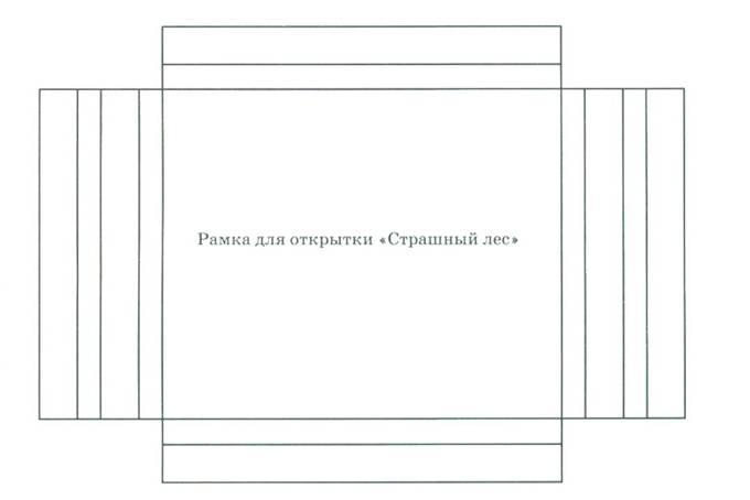 Рамка а4 формата своими руками 24